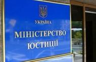 В Украине решено начать реформу в органах юстиции