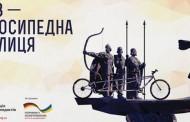 В Киеве проявится подборка социальной рекламы