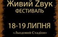 """В Киеве пройдёт фестиваль """"Живой звук"""""""