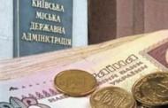 С августа киевляне будут платить меньше