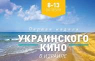 В Израиле прошла Неделя украинского кино