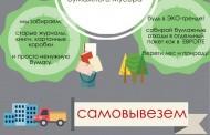 В Киеве установят боксы для сбора макулатуры