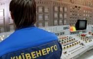 """Со счетов """"Киевэнерго"""" списали деньги в пользу НАК """"Нафтогаз Украины"""""""