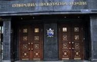 Главная задача ГПУ – восстановление доверия в обществе и появление новых лиц в прокуратуре